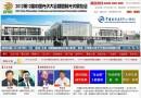 2012 第12届中国(北京)国际光伏大会暨展览会参展